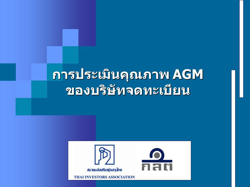 1 การประเมินคุณภาพ AGM ของบริษัทจดทะเบียน