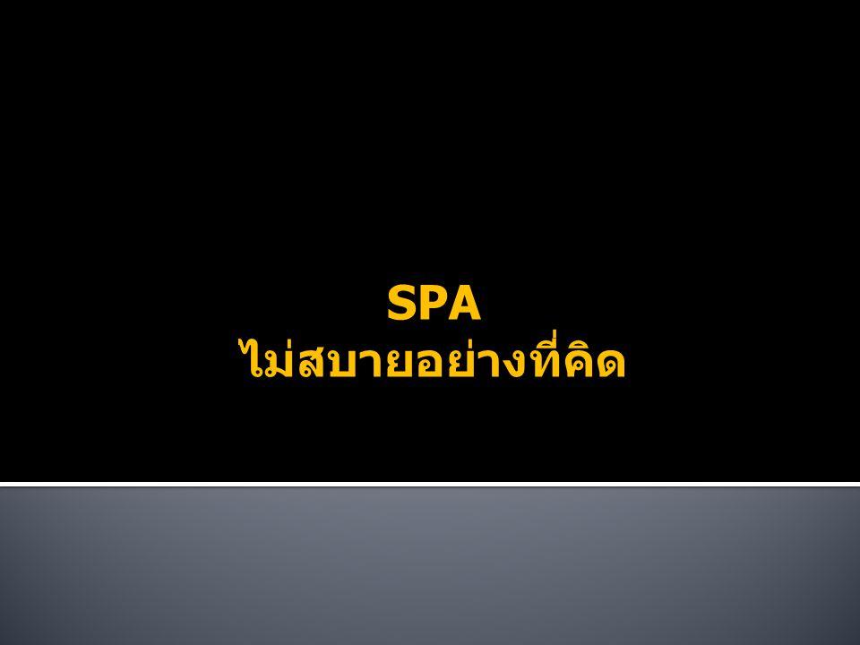 ตัว P (Practice) ใน SPA พยายามสื่ออะไร กับ รพ. ตัว P (Practice) ใน SPA พยายามสื่ออะไร กับ รพ.