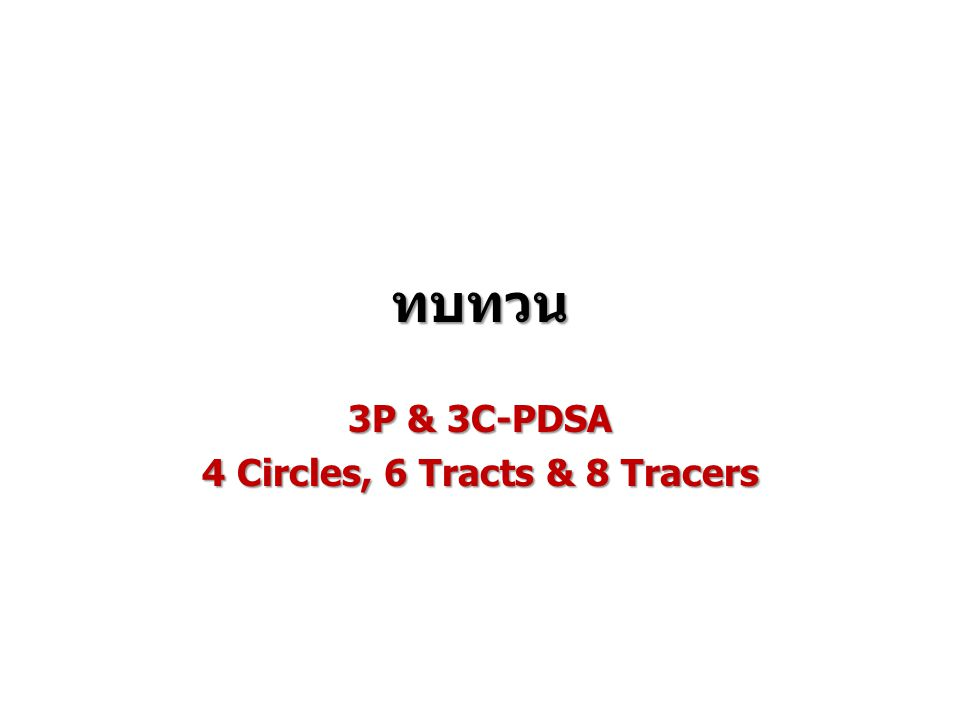 ทบทวน 3P & 3C-PDSA 4 Circles, 6 Tracts & 8 Tracers