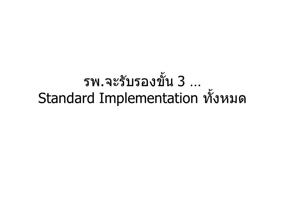 รพ.จะรับรองขั้น 3 … Standard Implementation ทั้งหมด