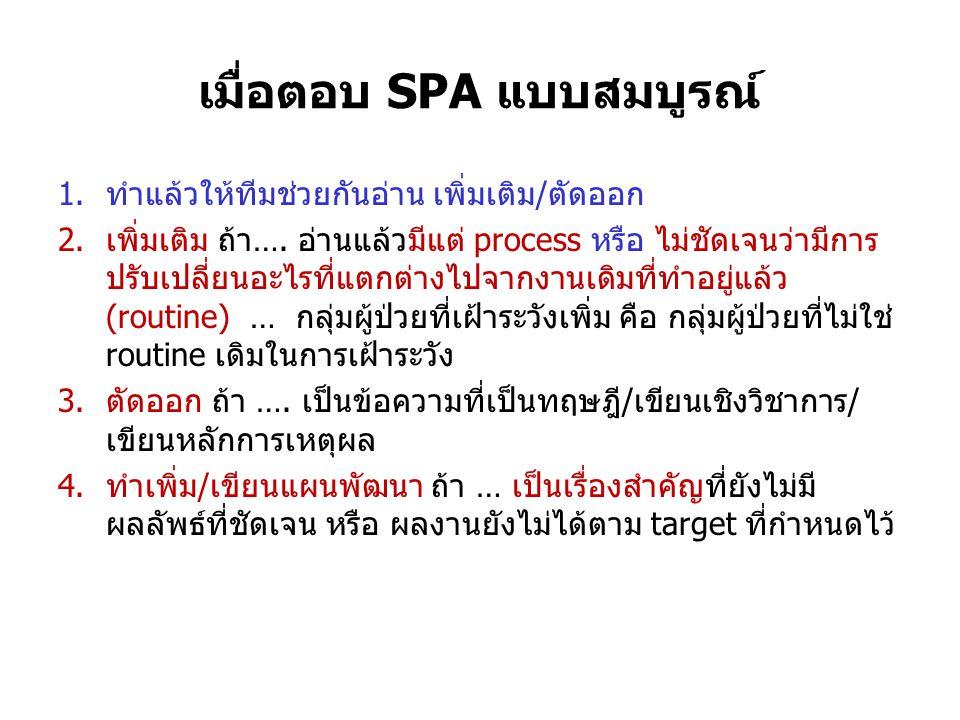 เมื่อตอบ SPA แบบสมบูรณ์ 1.ทำแล้วให้ทีมช่วยกันอ่าน เพิ่มเติม/ตัดออก 2.เพิ่มเติม ถ้า…. อ่านแล้วมีแต่ process หรือ ไม่ชัดเจนว่ามีการ ปรับเปลี่ยนอะไรที่แต
