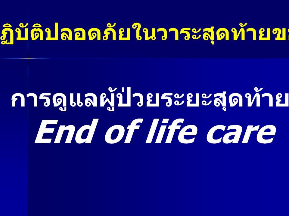 เวชปฏิบัติปลอดภัยในวาระสุดท้ายของชีวิต การดูแลผู้ป่วยระยะสุดท้าย End of life care