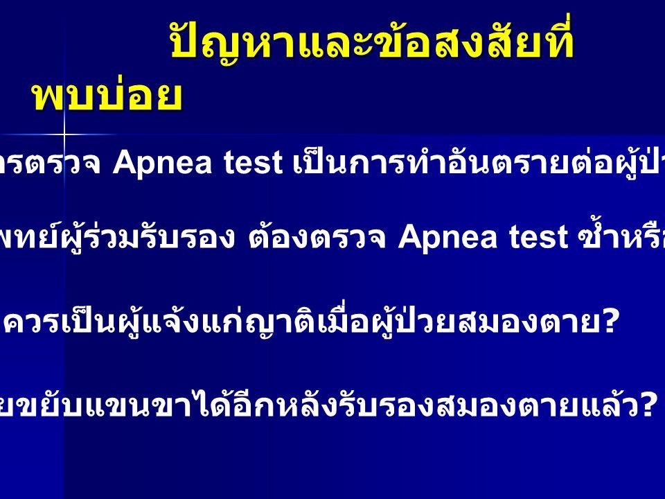 ปัญหาและข้อสงสัยที่ พบบ่อย ปัญหาและข้อสงสัยที่ พบบ่อย แพทย์ผู้ร่วมรับรอง ต้องตรวจ Apnea test ซ้ำหรือไม่ ? ผู้ใดควรเป็นผู้แจ้งแก่ญาติเมื่อผู้ป่วยสมองตา