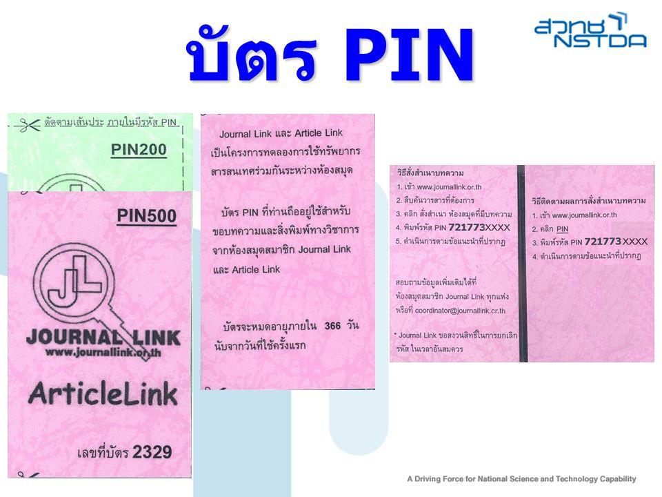 บัตร PIN