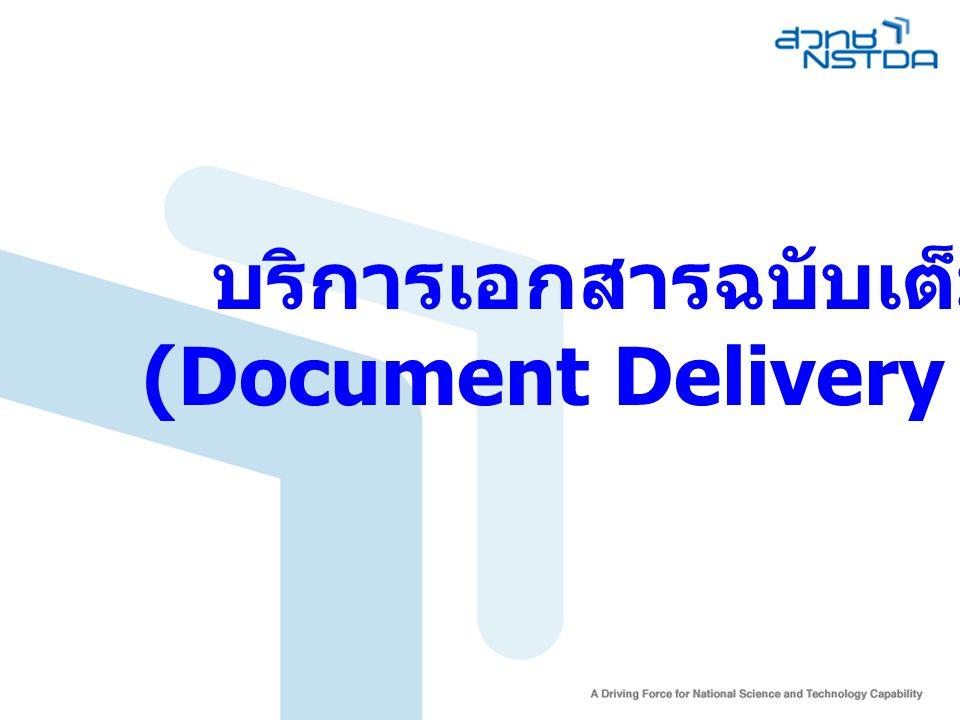บริการเอกสารฉบับเต็ม (Document Delivery Service)