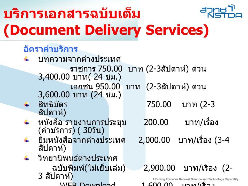 อัตราค่าบริการ บทความจากต่างประเทศ ราชการ 750.00 บาท (2-3 สัปดาห์ ) ด่วน 3,400.00 บาท ( 24 ชม.) เอกชน 950.00 บาท (2-3 สัปดาห์ ) ด่วน 3,600.00 บาท (24
