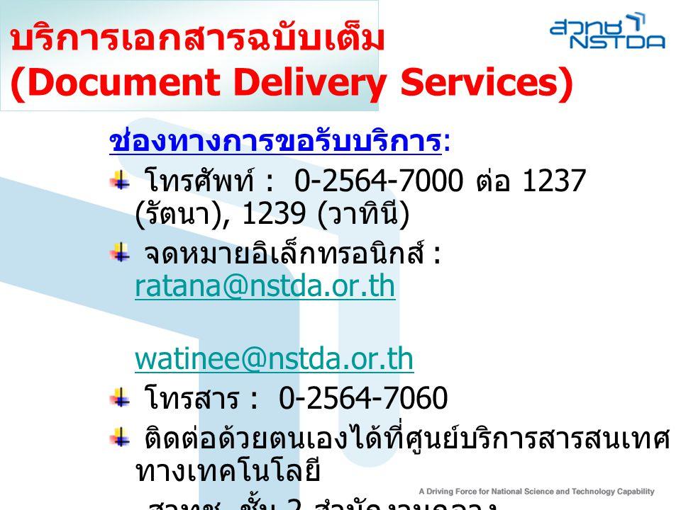 ช่องทางการขอรับบริการ : โทรศัพท์ : 0-2564-7000 ต่อ 1237 ( รัตนา ), 1239 ( วาทินี ) จดหมายอิเล็กทรอนิกส์ : ratana@nstda.or.th ratana@nstda.or.th watine