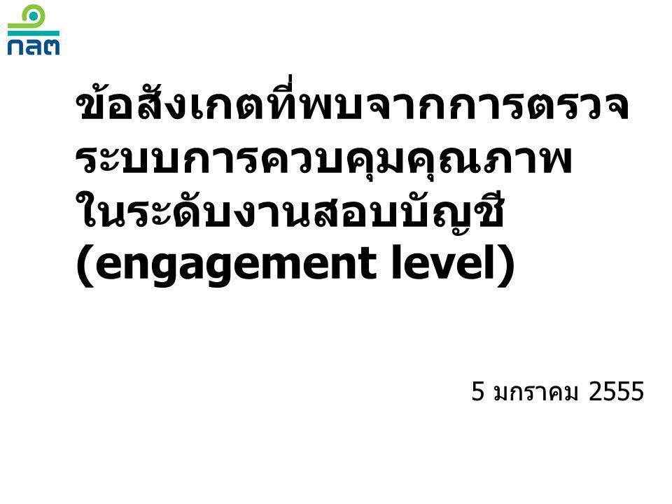 ข้อสังเกตที่พบจากการตรวจ ระบบการควบคุมคุณภาพ ในระดับงานสอบบัญชี (engagement level) 5 มกราคม 2555