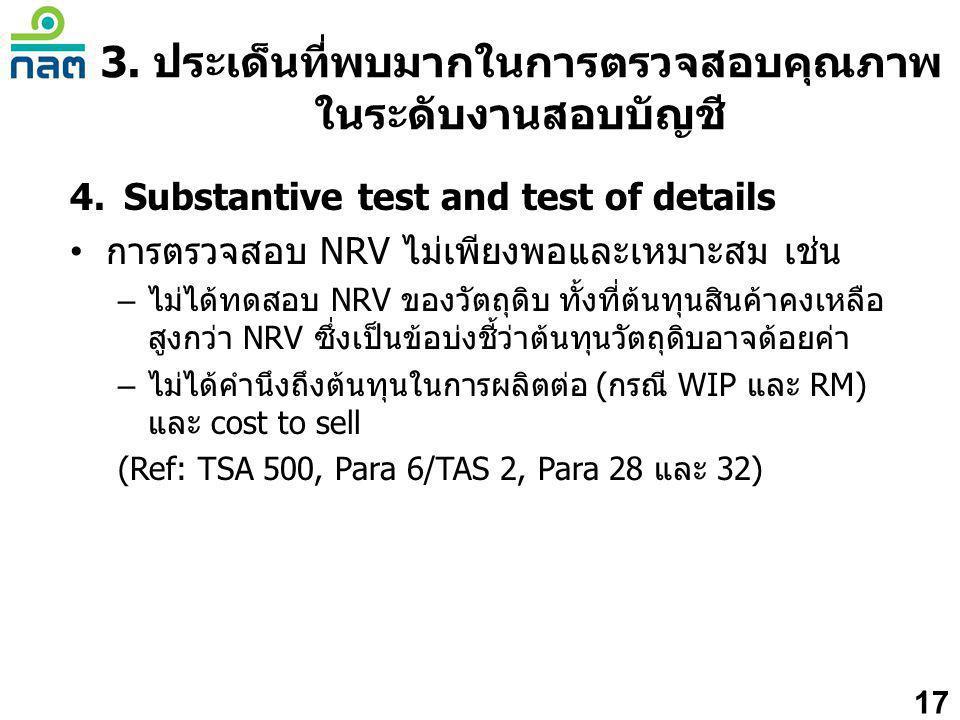 4.Substantive test and test of details • การตรวจสอบ NRV ไม่เพียงพอและเหมาะสม เช่น – ไม่ได้ทดสอบ NRV ของวัตถุดิบ ทั้งที่ต้นทุนสินค้าคงเหลือ สูงกว่า NRV