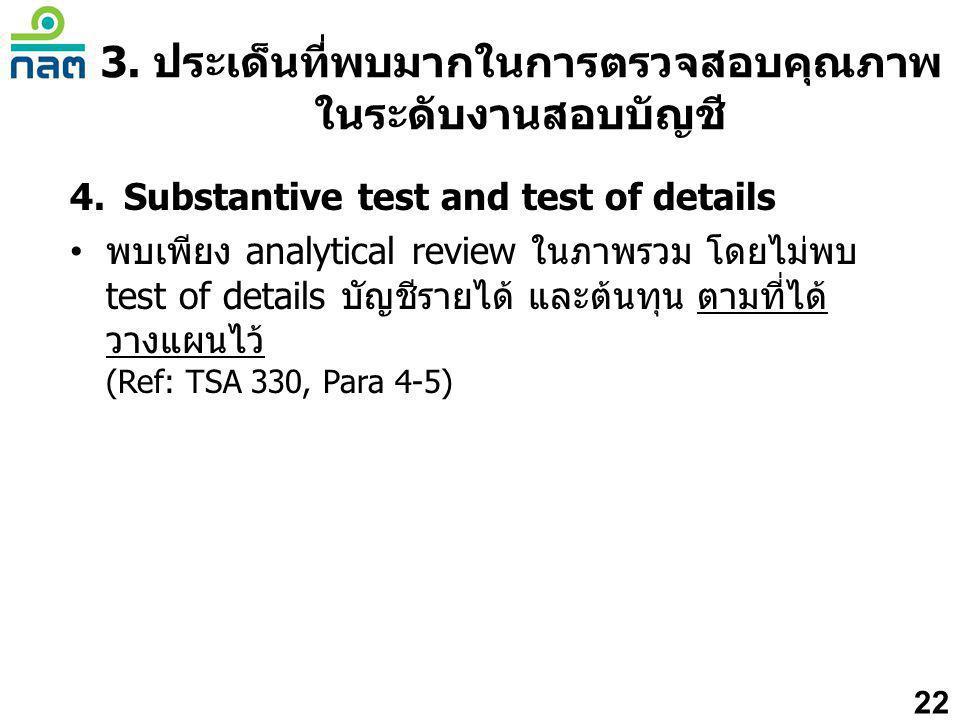 4.Substantive test and test of details • พบเพียง analytical review ในภาพรวม โดยไม่พบ test of details บัญชีรายได้ และต้นทุน ตามที่ได้ วางแผนไว้ (Ref: T