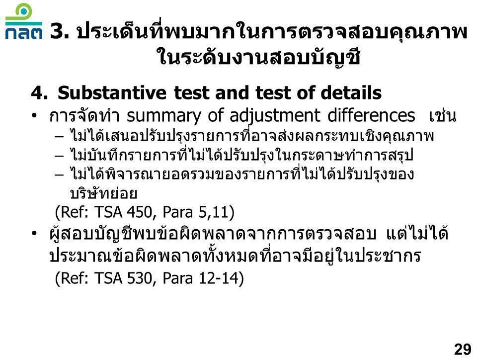 4.Substantive test and test of details • การจัดทำ summary of adjustment differences เช่น – ไม่ได้เสนอปรับปรุงรายการที่อาจส่งผลกระทบเชิงคุณภาพ – ไม่บัน