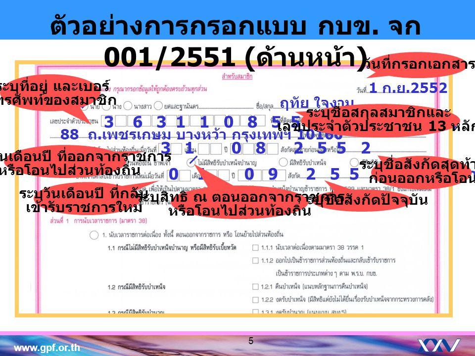 www.gpf.or.th ตัวอย่างการกรอกแบบ กบข. จก 001/2551 ( ด้านหน้า ) 1 ก. ย.2552 ฤทัย ใจงาม 3 6 3 1 1 0 8 5 5 0 7 8 9 88 ถ. เพชรเกษม บางหว้า กรุงเทพฯ 10160