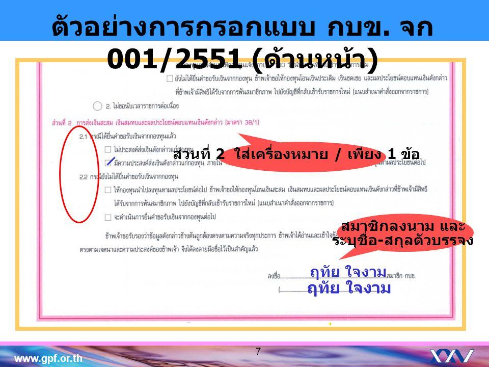 www.gpf.or.th ตัวอย่างการกรอกแบบ กบข. จก 001/2551 ( ด้านหน้า ) ส่วนที่ 2 ใส่เครื่องหมาย / เพียง 1 ข้อ ฤทัย ใจงาม สมาชิกลงนาม และ ระบุชื่อ - สกุลตัวบรร