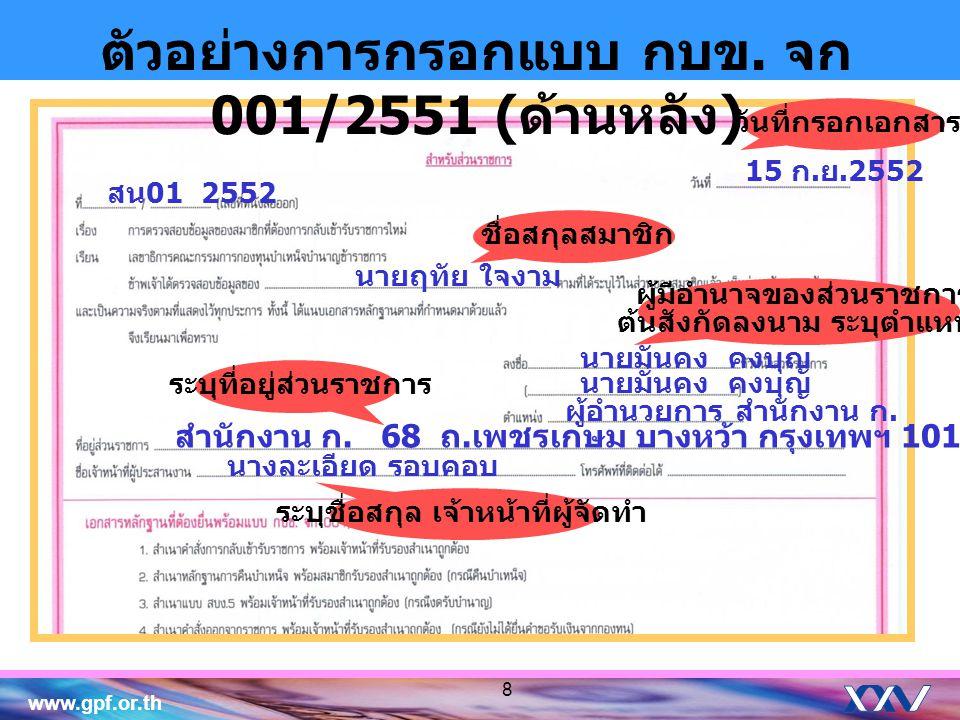www.gpf.or.th ตัวอย่างการกรอกแบบ กบข. จก 001/2551 ( ด้านหลัง ) 15 ก. ย.2552 นายฤทัย ใจงาม สำนักงาน ก. 68 ถ. เพชรเกษม บางหว้า กรุงเทพฯ 10160 สน 01 2552