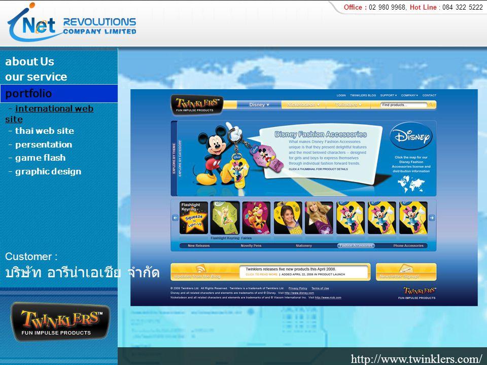http://www.svoatrendy.com/ about Us - international web site - persentation - game flash - graphic design portfolio our service - thai web site Customer : บริษัท เอสวีโอเอ จำกัด ( มหาชน ) Office : 02 980 9968, Hot Line : 084 322 5222