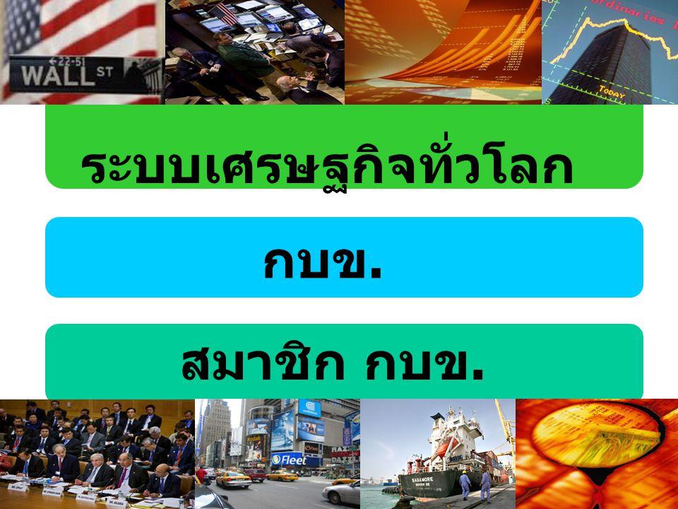 www.gpf.or.th 11 สมาชิก กบข. กบข. ระบบเศรษฐกิจทั่วโลก