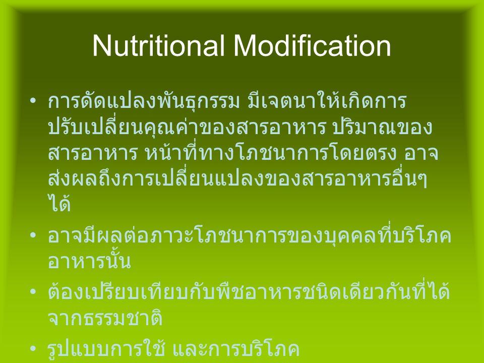 Nutritional Modification • การดัดแปลงพันธุกรรม มีเจตนาให้เกิดการ ปรับเปลี่ยนคุณค่าของสารอาหาร ปริมาณของ สารอาหาร หน้าที่ทางโภชนาการโดยตรง อาจ ส่งผลถึง
