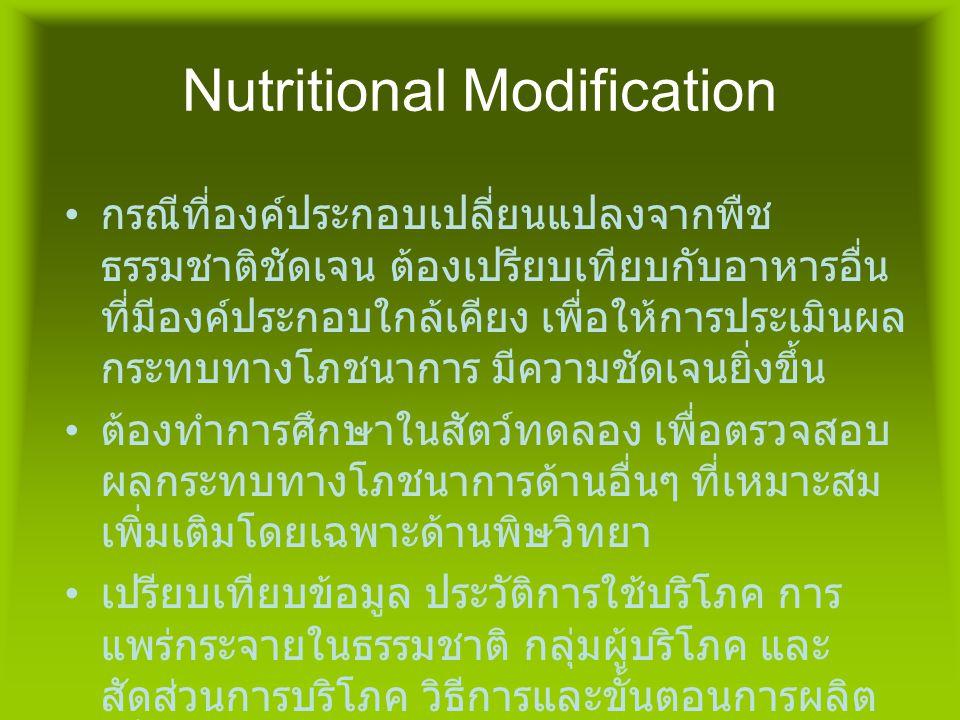 Nutritional Modification • กรณีที่องค์ประกอบเปลี่ยนแปลงจากพืช ธรรมชาติชัดเจน ต้องเปรียบเทียบกับอาหารอื่น ที่มีองค์ประกอบใกล้เคียง เพื่อให้การประเมินผล