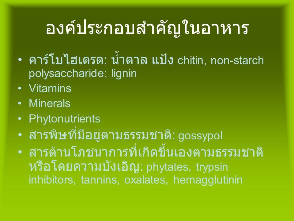 องค์ประกอบสำคัญในอาหาร • คาร์โบไฮเดรต : น้ำตาล แป้ง chitin, non-starch polysaccharide: lignin •Vitamins •Minerals •Phytonutrients • สารพิษที่มีอยู่ตาม