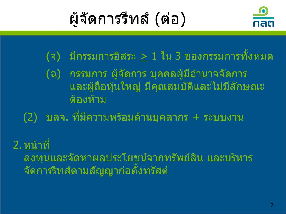 (จ) มีกรรมการอิสระ > 1 ใน 3 ของกรรมการทั้งหมด (ฉ) กรรมการ ผู้จัดการ บุคคลผู้มีอำนาจจัดการ และผู้ถือหุ้นใหญ่ มีคุณสมบัติและไม่มีลักษณะ ต้องห้าม (2) บลจ.