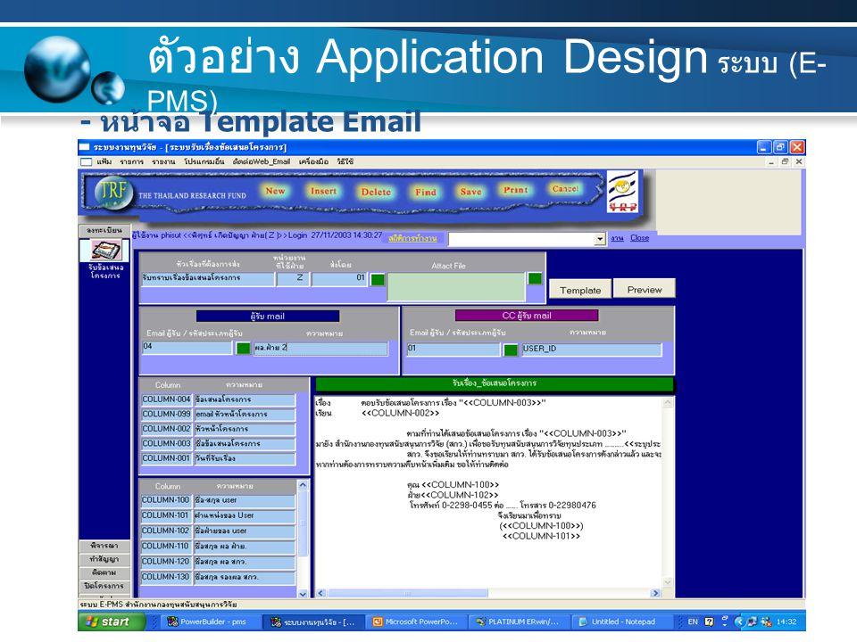 - หน้าจอ Template Email ตัวอย่าง Application Design ระบบ (E- PMS)