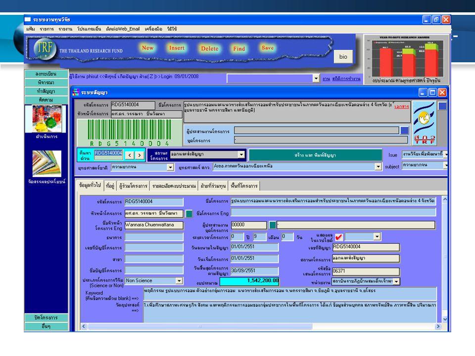 - หน้าจอ ข้อมูลในการออกสัญญาทุนวิจัย ตัวอย่าง Application Design ระบบ (E- PMS)