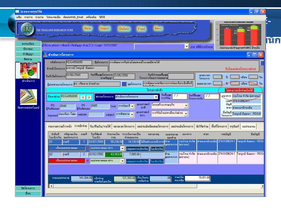 - หน้าจอ ระบบแสดงปริมาณงาน และ เตือนการทำงานของพนักงาน ตัวอย่าง Application Design ระบบ (E- PMS)