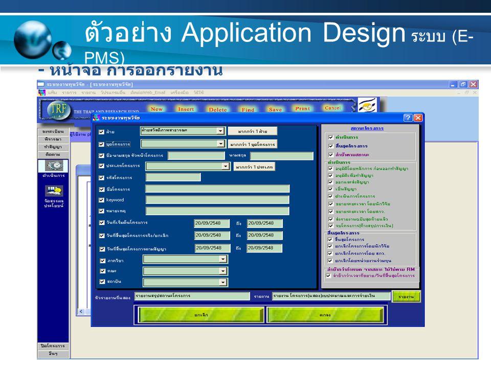 - หน้าจอ การออกรายงาน ตัวอย่าง Application Design ระบบ (E- PMS)
