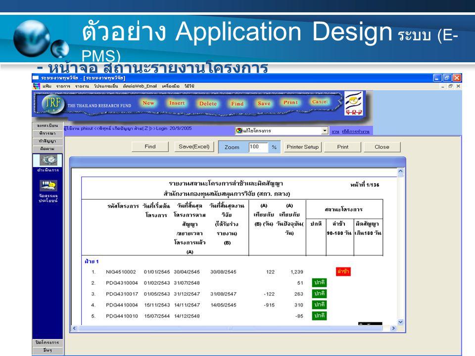 - หน้าจอ สถานะรายงานโครงการ ตัวอย่าง Application Design ระบบ (E- PMS)