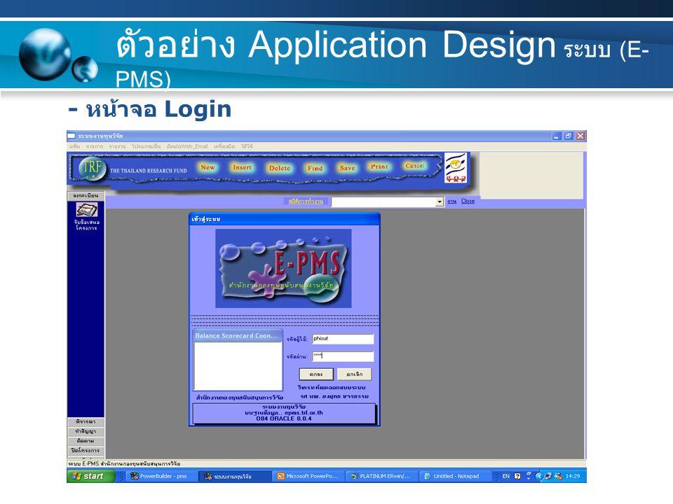 - หน้าจอ ตัวอย่างสัญญาที่ระบบ ส่งไปยัง Ms Word และ MS Access ตัวอย่าง Application Design ระบบ (E- PMS)