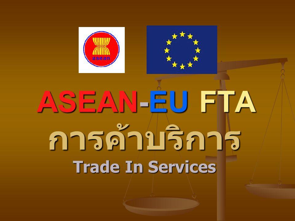 ASEAN-EU FTA การค้าบริการ Trade In Services