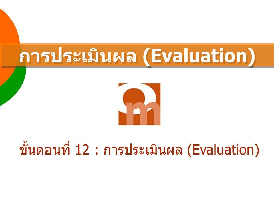 ขั้นตอนที่ 12 : การประเมินผล (Evaluation) การประเมินผล (Evaluation)