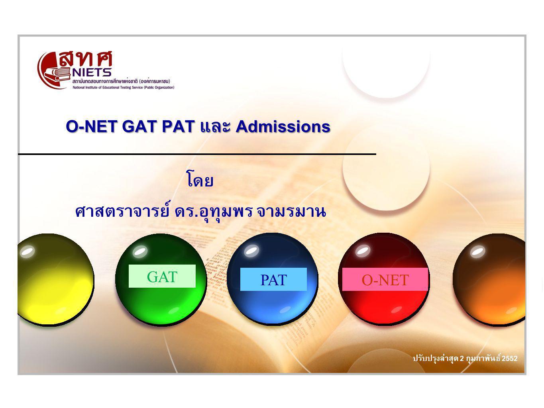 GAT PATO-NET O-NET GAT PAT และ Admissions โดย ศาสตราจารย์ ดร.อุทุมพร จามรมาน ปรับปรุงล่าสุด 2 กุมภาพันธ์ 2552