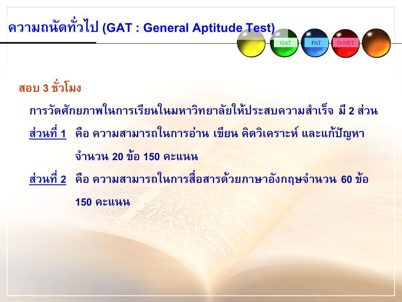 GATPATO-NET สอบ 3 ชั่วโมง การวัดศักยภาพในการเรียนในมหาวิทยาลัยให้ประสบความสำเร็จ มี 2 ส่วน ส่วนที่ 1 คือ ความสามารถในการอ่าน เขียน คิดวิเคราะห์ และแก้