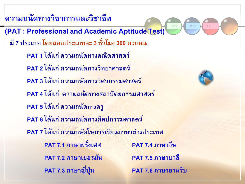 GATPATO-NET มี 7 ประเภท โดยสอบประเภทละ 3 ชั่วโมง 300 คะแนน PAT 1 ได้แก่ ความถนัดทางคณิตศาสตร์ PAT 2 ได้แก่ ความถนัดทางวิทยาศาสตร์ PAT 3 ได้แก่ ความถนั