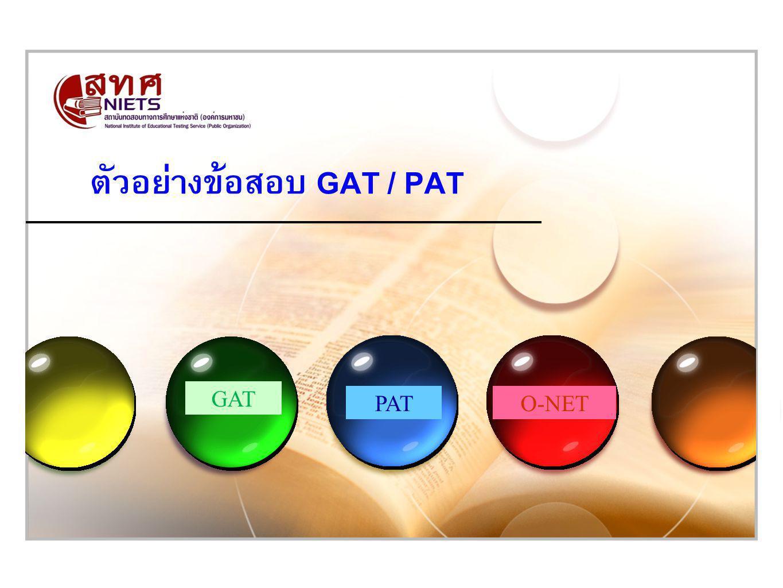 GAT PATO-NET ตัวอย่างข้อสอบ GAT / PAT