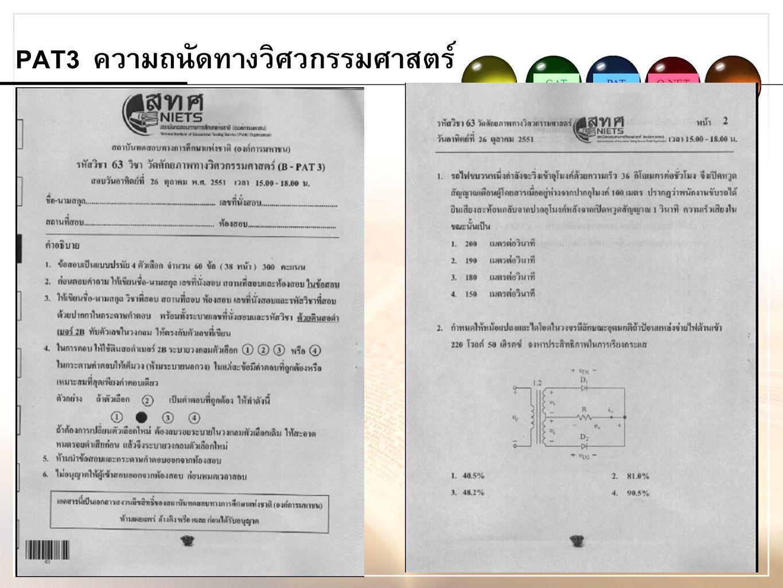 GATPATO-NET 45 PAT3 ความถนัดทางวิศวกรรมศาสตร์