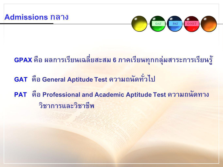GATPATO-NET GPAX คือ ผลการเรียนเฉลี่ยสะสม 6 ภาคเรียนทุกกลุ่มสาระการเรียนรู้ GAT คือ General Aptitude Test ความถนัดทั่วไป PAT คือ Professional and Acad