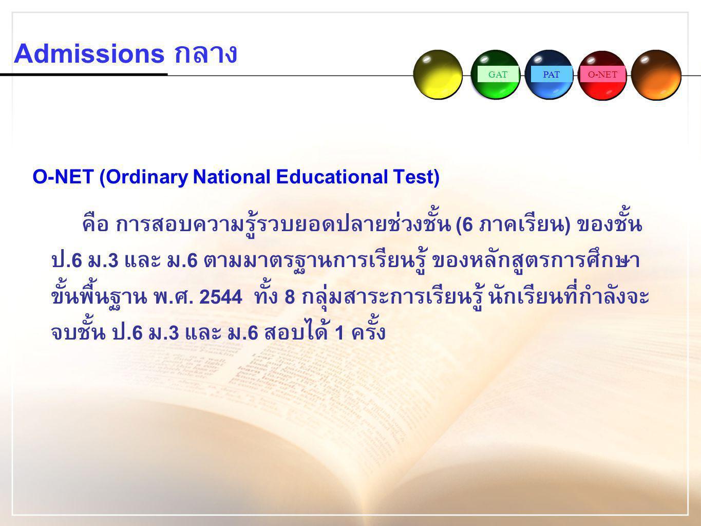 GATPATO-NET O-NET (Ordinary National Educational Test) คือ การสอบความรู้รวบยอดปลายช่วงชั้น (6 ภาคเรียน) ของชั้น ป.6 ม.3 และ ม.6 ตามมาตรฐานการเรียนรู้