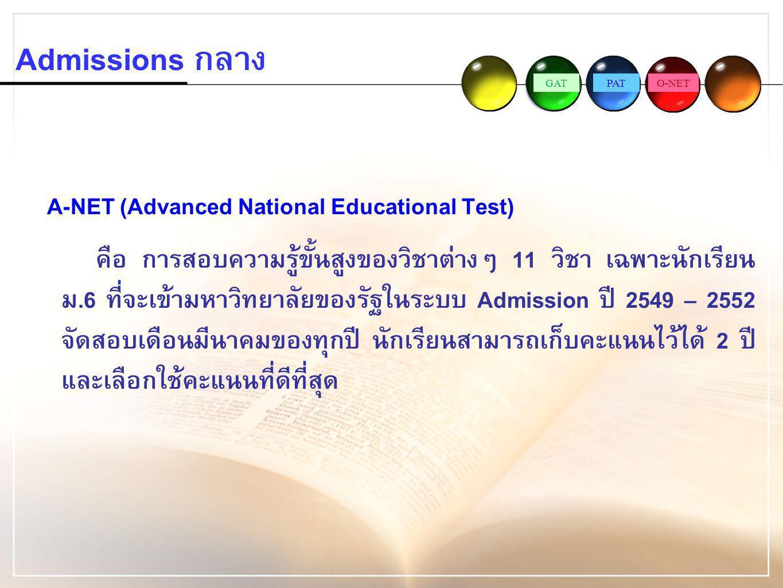 GATPATO-NET A-NET (Advanced National Educational Test) คือ การสอบความรู้ขั้นสูงของวิชาต่างๆ 11 วิชา เฉพาะนักเรียน ม.6 ที่จะเข้ามหาวิทยาลัยของรัฐในระบบ