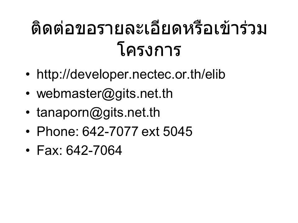 ติดต่อขอรายละเอียดหรือเข้าร่วม โครงการ •http://developer.nectec.or.th/elib •webmaster@gits.net.th •tanaporn@gits.net.th •Phone: 642-7077 ext 5045 •Fax