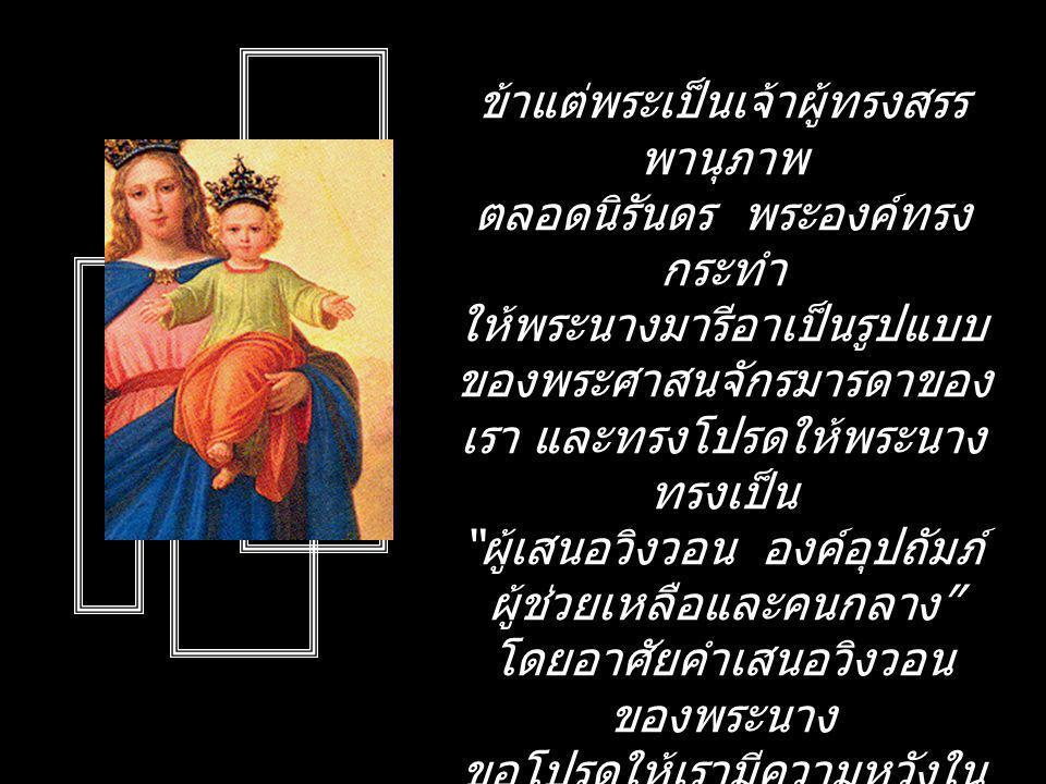 โปรดรับวิญญาณของลูกเข้าสู่ สวรรค์ด้วยเทอญ อาแมน