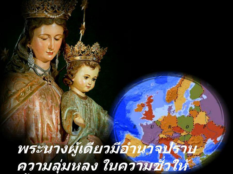 Santa Maria, regina della pace, prega per noi เป็นที่น่าเกรงขาม ดุจ กองทัพอันเกรียงไกรใน สงคราม