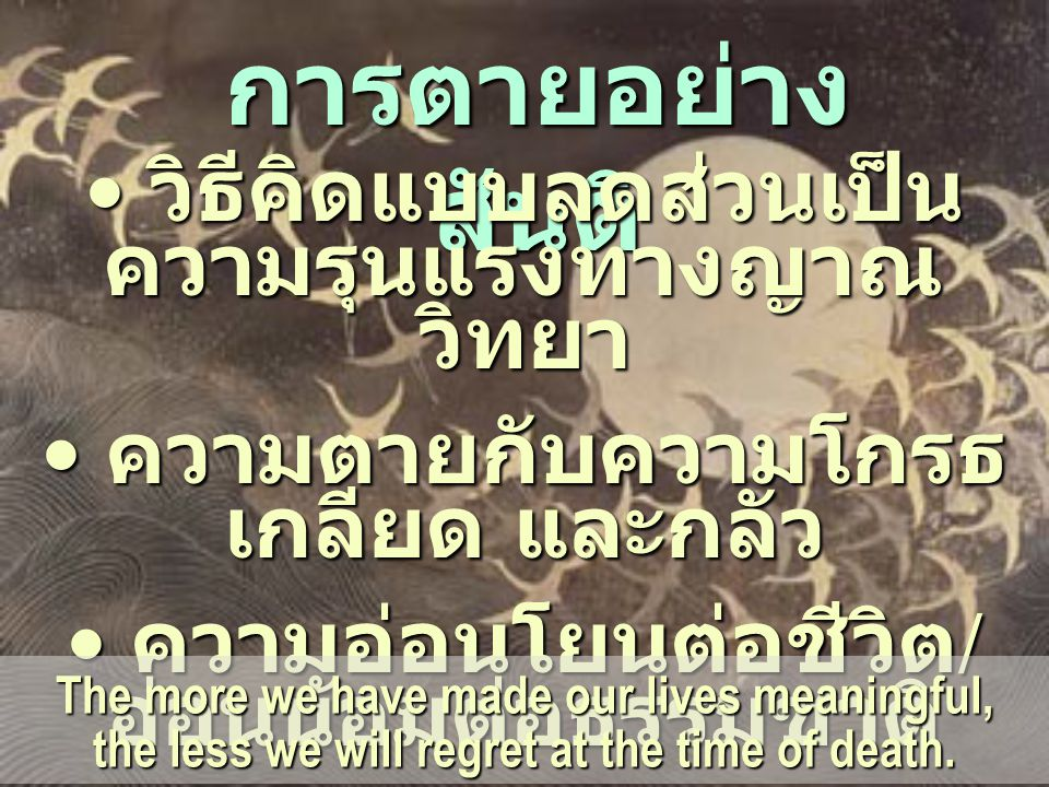 Scientific knowledge as oppose to cultural knowledge วิทยาศา สตร์ วัฒนธร รม The Mutual Exclusivity of Science & Culture