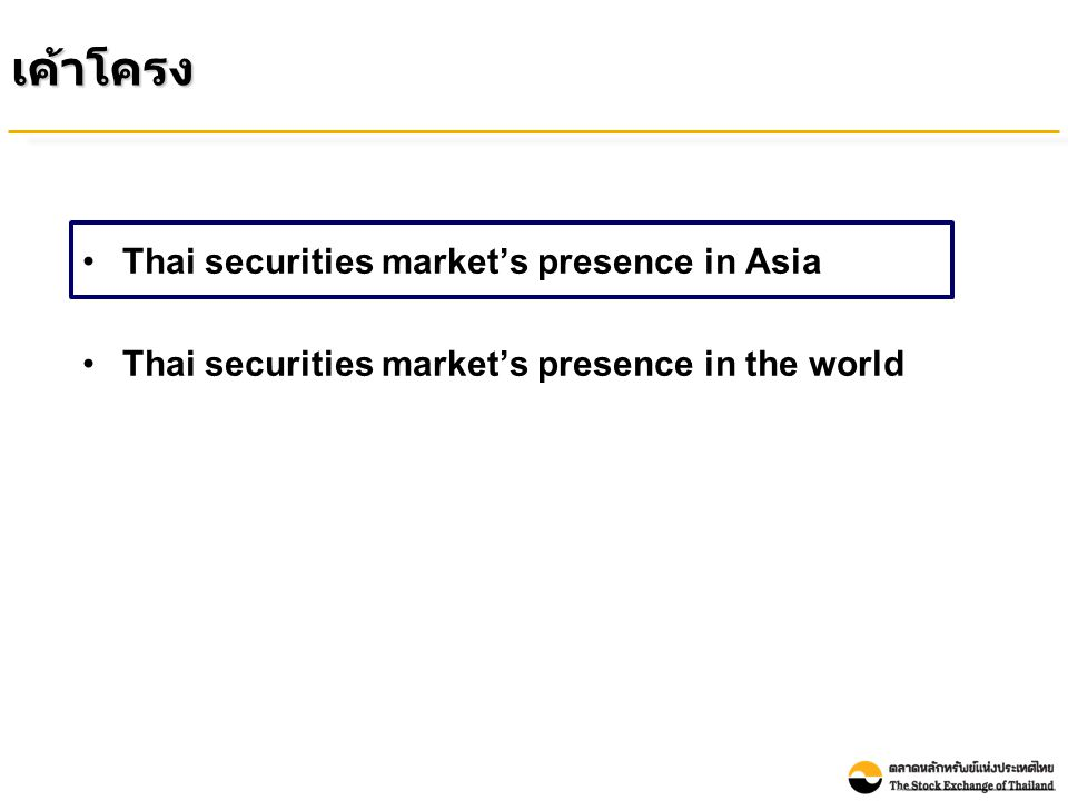 Market Capitalization to GDP Comparison : Asia Countries (End of Dec 2009) Unit: Percentage Note: - GDP is Nominal GDP Year 2009 in USD term from CEIC data - Market Capitalization from WFE as end of Dec 2009 Market Capitalization ของตลาดหลักทรัพย์ไทยต่อ GDP ยังมี ขนาดเล็กเมื่อเทียบกับตลาดหลักทรัพย์อื่นในเอเชีย
