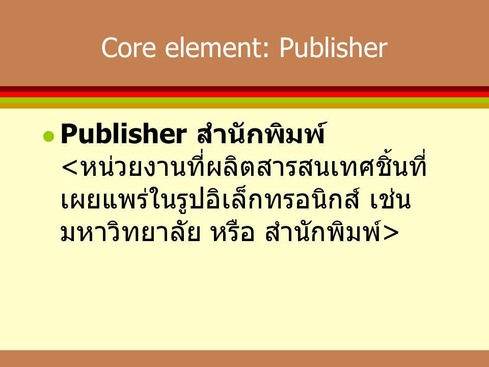 Core element: Publisher  Publisher สำนักพิมพ์