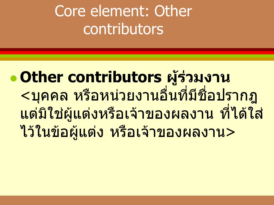 Core element: Other contributors  Other contributors ผู้ร่วมงาน