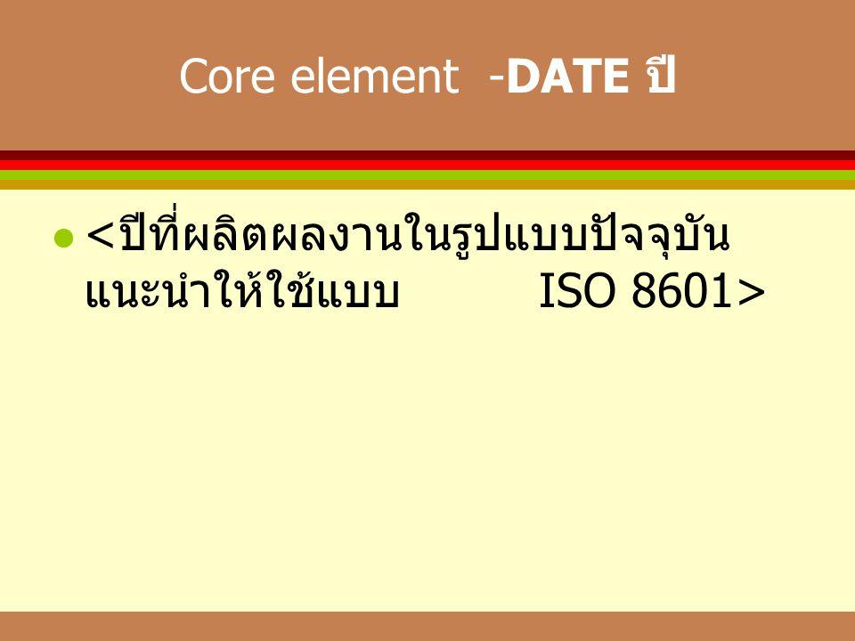 Core element -DATE ปี 