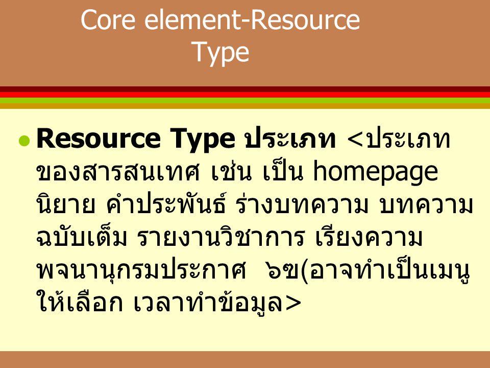 Core element-Resource Type  Resource Type ประเภท