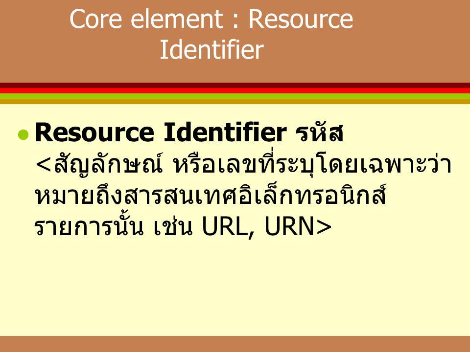 Core element : Resource Identifier  Resource Identifier รหัส